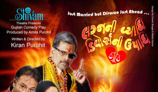 Lagnanee Vyaadhi Divorcenee Upaadhi